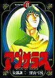 アプサラス 8 (ヤングサンデーコミックス)