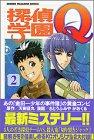 探偵学園Q(2) (講談社コミックス)