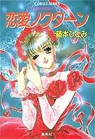 恋愛ノクターン (コバルト文庫―新 花織高校恋愛サスペンス)