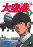 大空港 / 城 アラキ のシリーズ情報を見る