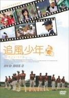 追風少年 ~ワンダフル・ライフ~ DVDボックス 2