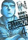 RAINBOW -二舎六房の七人- 第4巻 2003-12発売