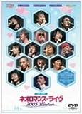 ライブビデオ ネオロマンス■ライヴ 2005 Winter [DVD]