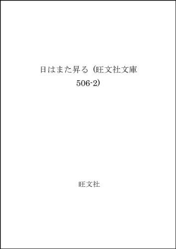 日はまた昇る (旺文社文庫 506-2)