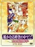 遙かなる時空の中で2~白き龍の神子~ DVD BOX