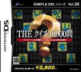 SIMPLE DSシリーズ Vol.26 THE クイズ30000問
