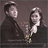 裸足の青春 OST (KBS TV Series)(韓国盤)