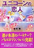ユニコーンの恋人 (5) (宙コミック文庫)