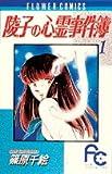 陵子の心霊事件簿 (1) (ちゃおフラワーコミックス)