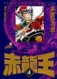 赤竜王 (4) (ジャンプ・コミックスデラックス)