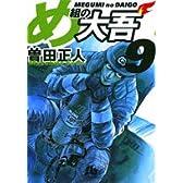 め組の大吾 9 (小学館文庫)