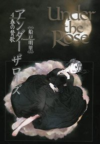 Under the Rose (4) 春の賛歌 バースコミックスデラックス
