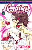 パラパル 1 (りぼんマスコットコミックス クッキー)