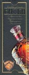 viski-samoe-luchshee