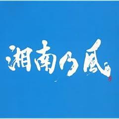 湘南乃風~Riders High~
