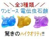 ONE PIECE 電伝虫石鹸【3個セット】≪麦わらVer.ロビンVer.電伝虫Ver.≫