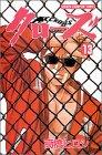 クローズ 13 (少年チャンピオン・コミックス)