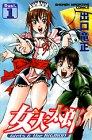 女大太郎 1 (少年マガジンコミックス)