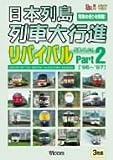 日本列島列車大行進リバイバル Part2[DVD]