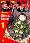 BR2/ブリッツロワイアル (1) (ヤングチャンピオンコミックス)