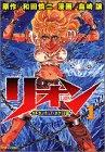 リオン 1 (マガジンZコミックス)