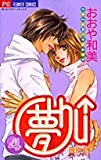 夢chu↑(ドリームキッス) 4 (フラワーコミックス)