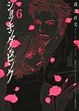 ショッキング・ピンク 6 (フラワーコミックススペシャル)