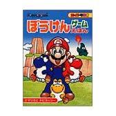 スーパーマリオぼうけんゲームえほん (2) (スーパーマリオワールド (4))