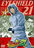 アイシールド21 10[DVD]
