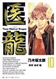 医龍?Team Medical Dragon (10) ビッグコミックス―BIG COMIC SUPERIOR