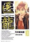 医龍 第10巻 2005年12月26日発売
