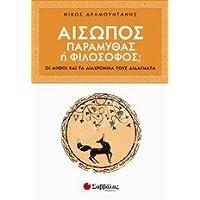 aisopos: paramythas i filosofos;
