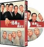 達磨よ、遊ぼう! [DVD]