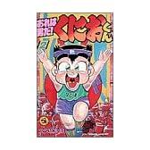 おれは男だ!くにおくん 第2巻 (てんとう虫コミックス)