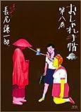 おしゃれ手帖 8 (8) (ヤングサンデーコミックス)
