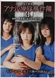 女子校生 アナル凌辱事件簿(3)今井つかさ/松下可憐/内藤みわ [DVD]