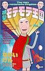 神聖モテモテ王国 第1巻 1997-01発売