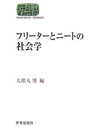 フリーターとニートの社会学 (SEKAISHISO SEMINAR)