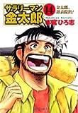 サラリーマン金太郎 (14) (集英社文庫)