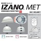 DIC 防災用ヘルメット IZANO MET ホワイト