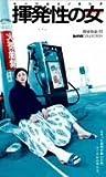 揮発性の女【ラブコレクションシリーズ】 [DVD]