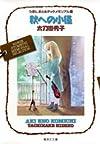 秋への小径 (りぼん おとめチックメモリアル選) (集英社文庫―コミック版)