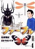 昆虫鑑識官ファーブル 4 (ビッグコミックス)