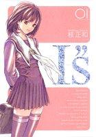 I's<アイズ> 完全版 1 (ヤングジャンプコミックス)