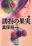 誘拐の果実 (上) (集英社文庫)