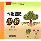 img - for crop fertilization diagrams (2nd edition) [paperback](Chinese Edition) book / textbook / text book