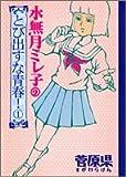 水無月ミレ子のとび出すな青春! / 菅原 県 のシリーズ情報を見る
