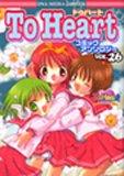 To Heartコミックアンソロジー 26 (IDコミックス DNAメディアコミックス)