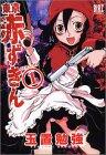 東京赤ずきん 1 (1) (バーズコミックス)