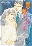 禁じられた愛のことば (角川ルビー文庫 / 柊平 ハルモ のシリーズ情報を見る